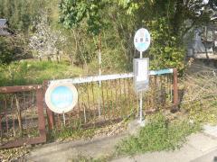 「五郎丸」バス停留所