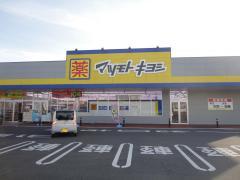 マツモトキヨシ 相生5丁目店