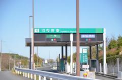 羽曳野東IC