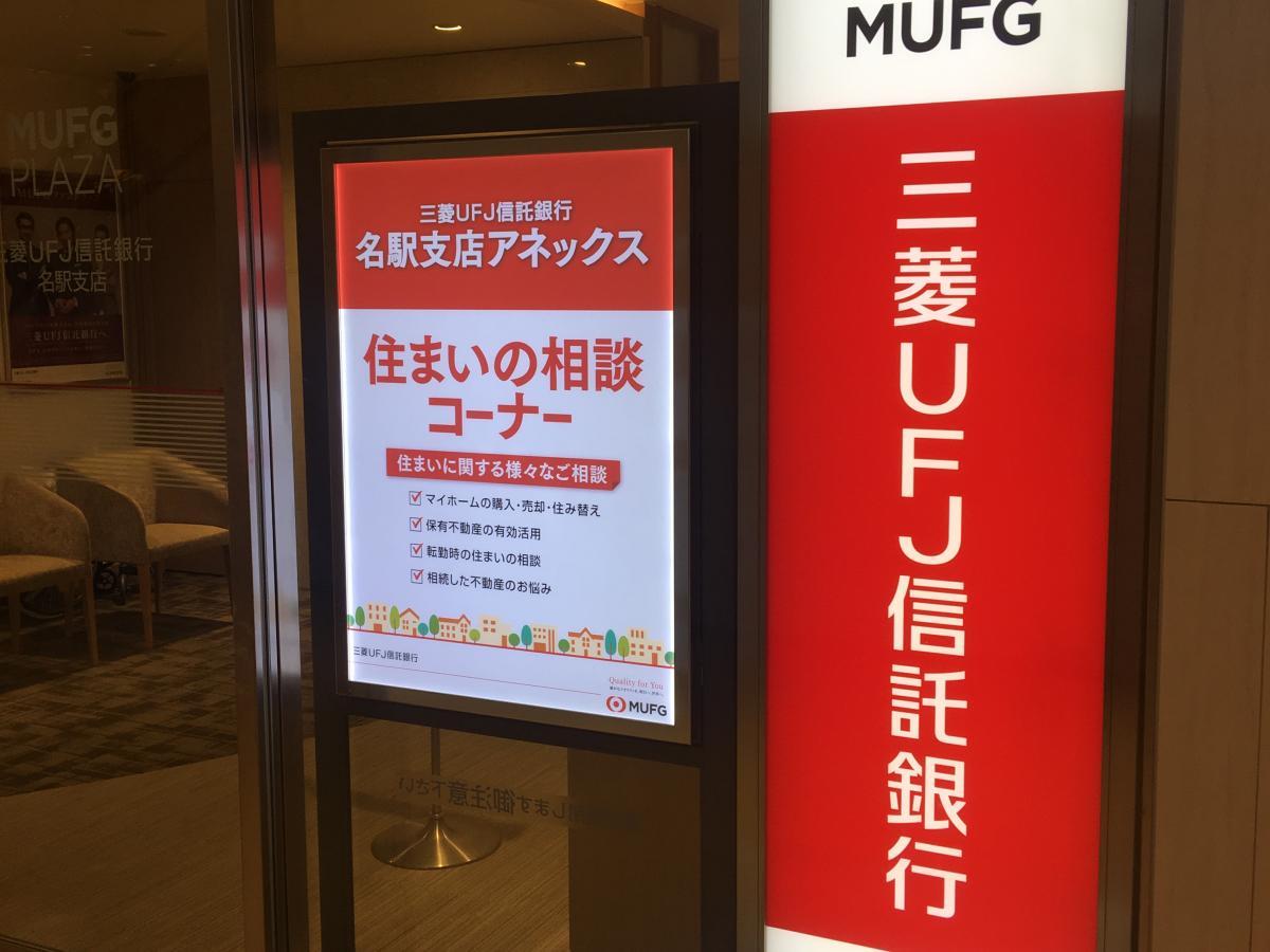 三菱ufj信託銀行コード
