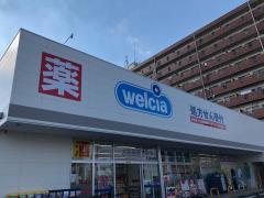 ウエルシア 大和高田大中東店