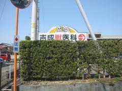 吉成獣医科病院