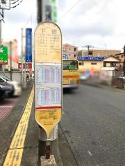 「下宿(伊勢原市)」バス停留所