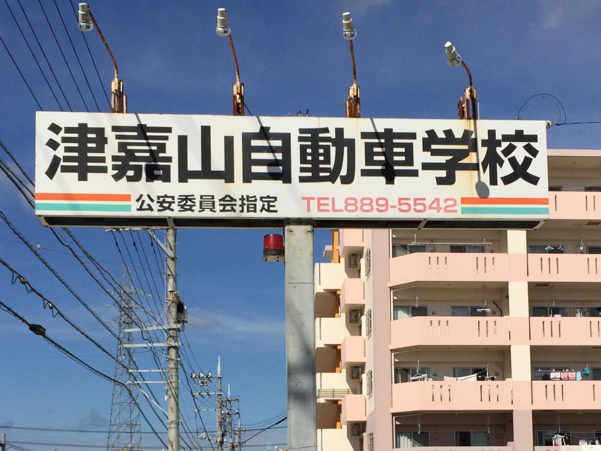 学校 津嘉山 自動車