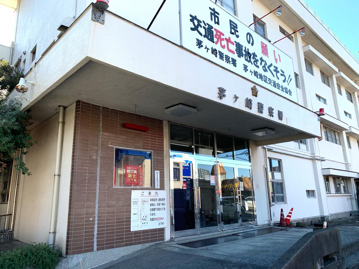 警察 署 茅ヶ崎