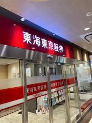 東海東京証券株式会社 三重中央支店