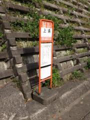 「上条」バス停留所
