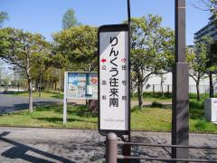 「りんくう往来南」バス停留所