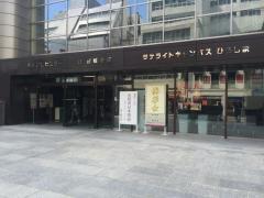 広島県民文化センター