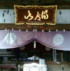 得度山切幡寺(第10番札所)