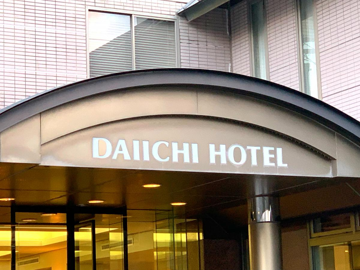 宇和島第一ホテル