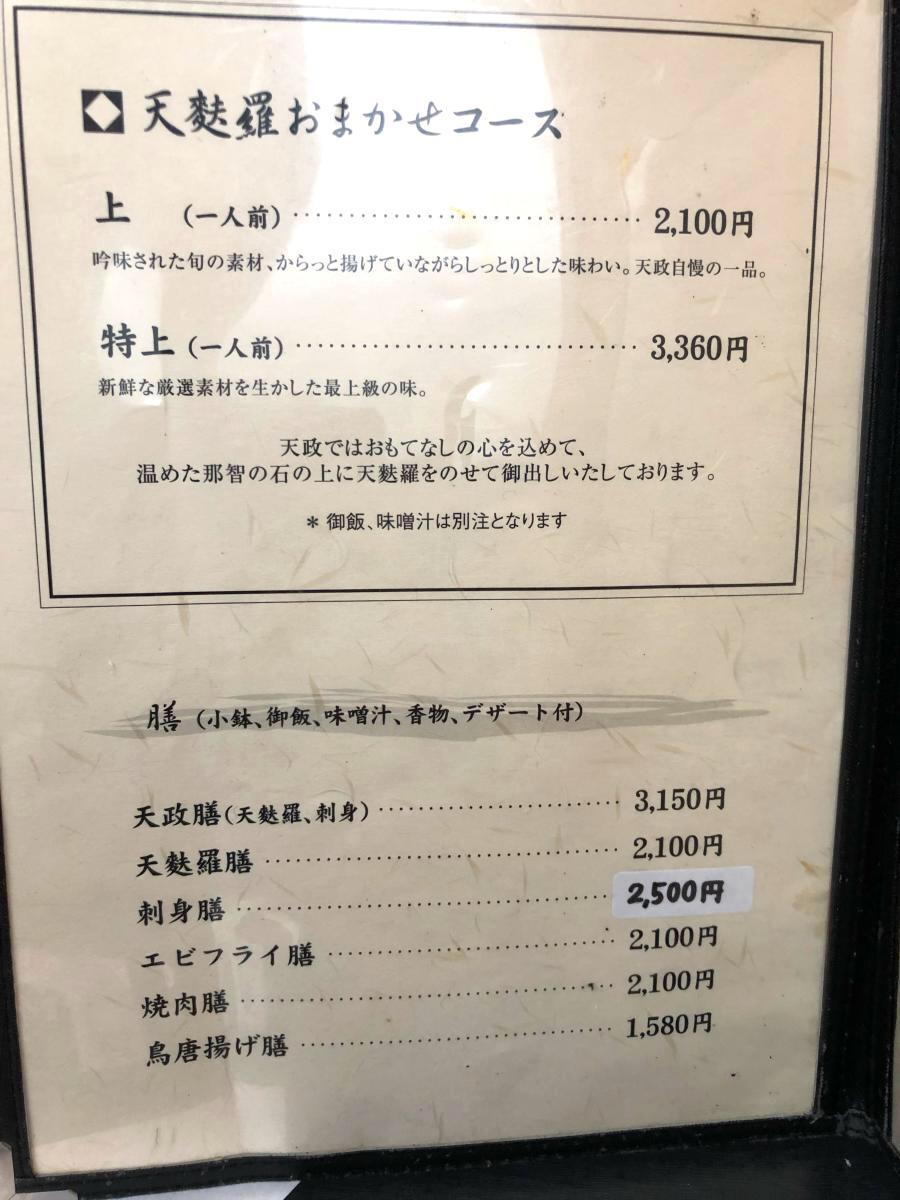 クックドア】天政(静岡県)