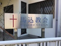 日本キリスト教団 馬込教会