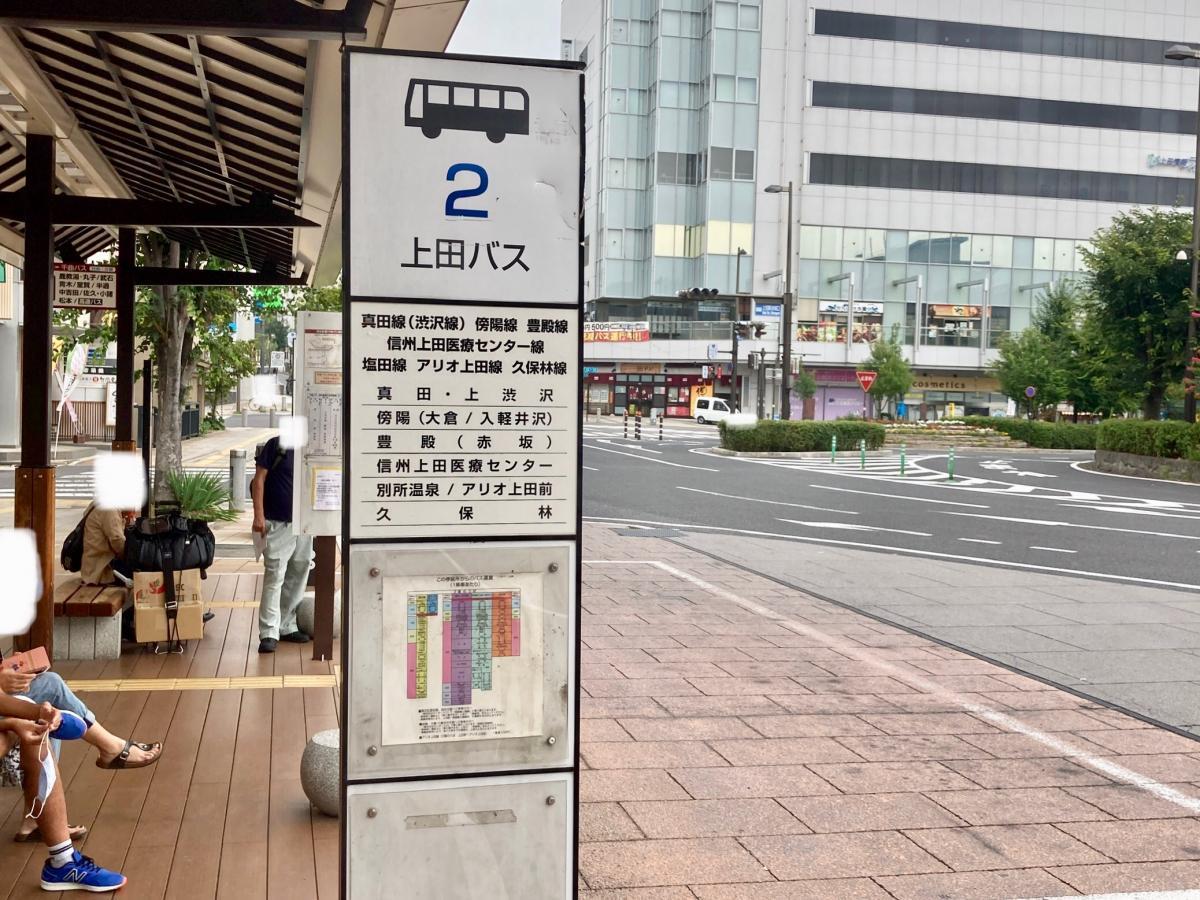 「上田駅」バス停留所