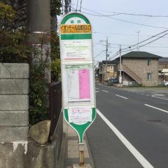 「イオンモール志都呂入口」バス停留所