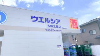 ウエルシア 長野三輪店
