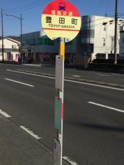 「豊田町」バス停留所