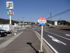 「三名入口」バス停留所