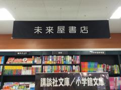 未来屋書店 郡山フェスタ店