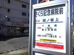 「さくら記念病院前」バス停留所