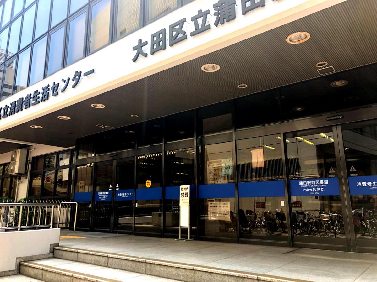 区 図書館 大田
