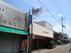 山田耕雲堂