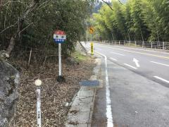 「奥畑」バス停留所