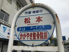 「松本」バス停留所