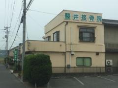 藤井接骨院