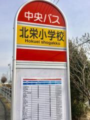 「北栄小学校」バス停留所