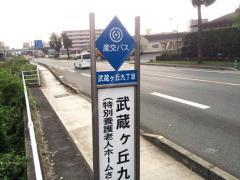 「武蔵ケ丘九丁目」バス停留所
