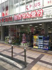 スギ薬局 梅田店