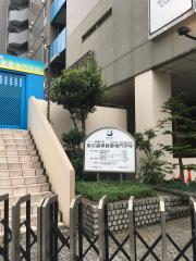 東京調理師専門学校