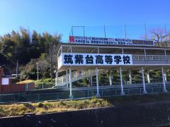 筑紫台高校