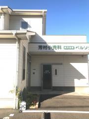 芳村小児科