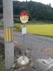 「八斗蒔」バス停留所