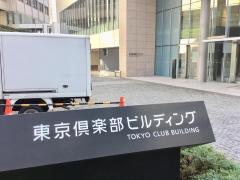 極東証券株式会社 大手センタービル支店