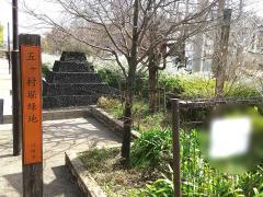 五ケ村堀緑地