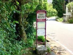 「姫の沢荘」バス停留所