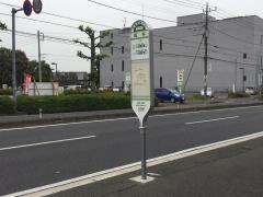 「高井」バス停留所