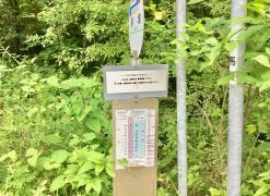 「県境」バス停留所