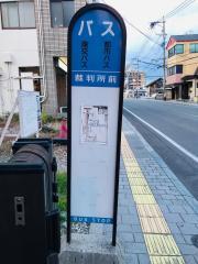 「裁判所前(熊本市)」バス停留所