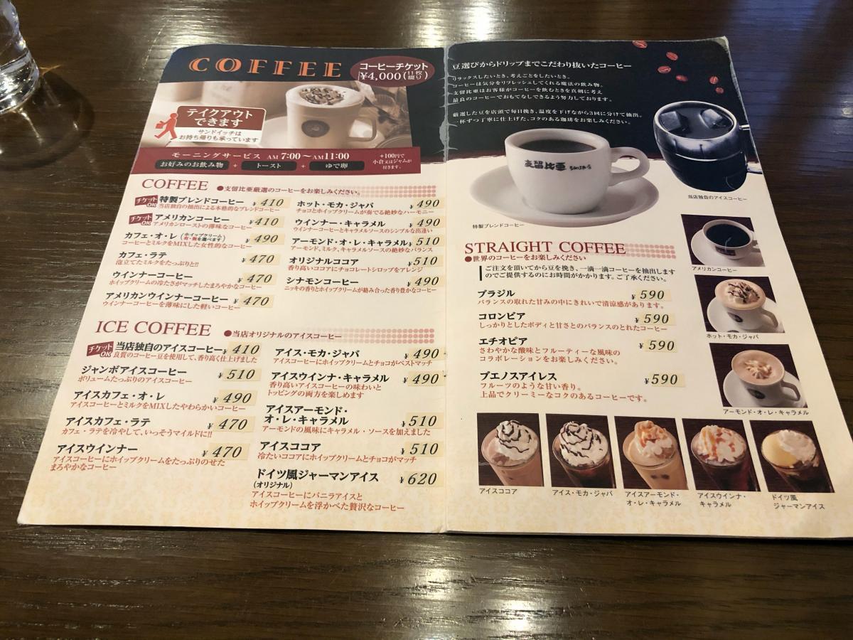 メニュー シルビア コーヒー