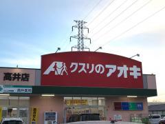 クスリのアオキ 高井店