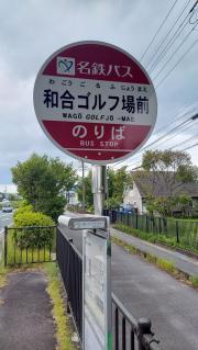 「和合ゴルフ場前」バス停留所