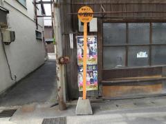 「中通町」バス停留所