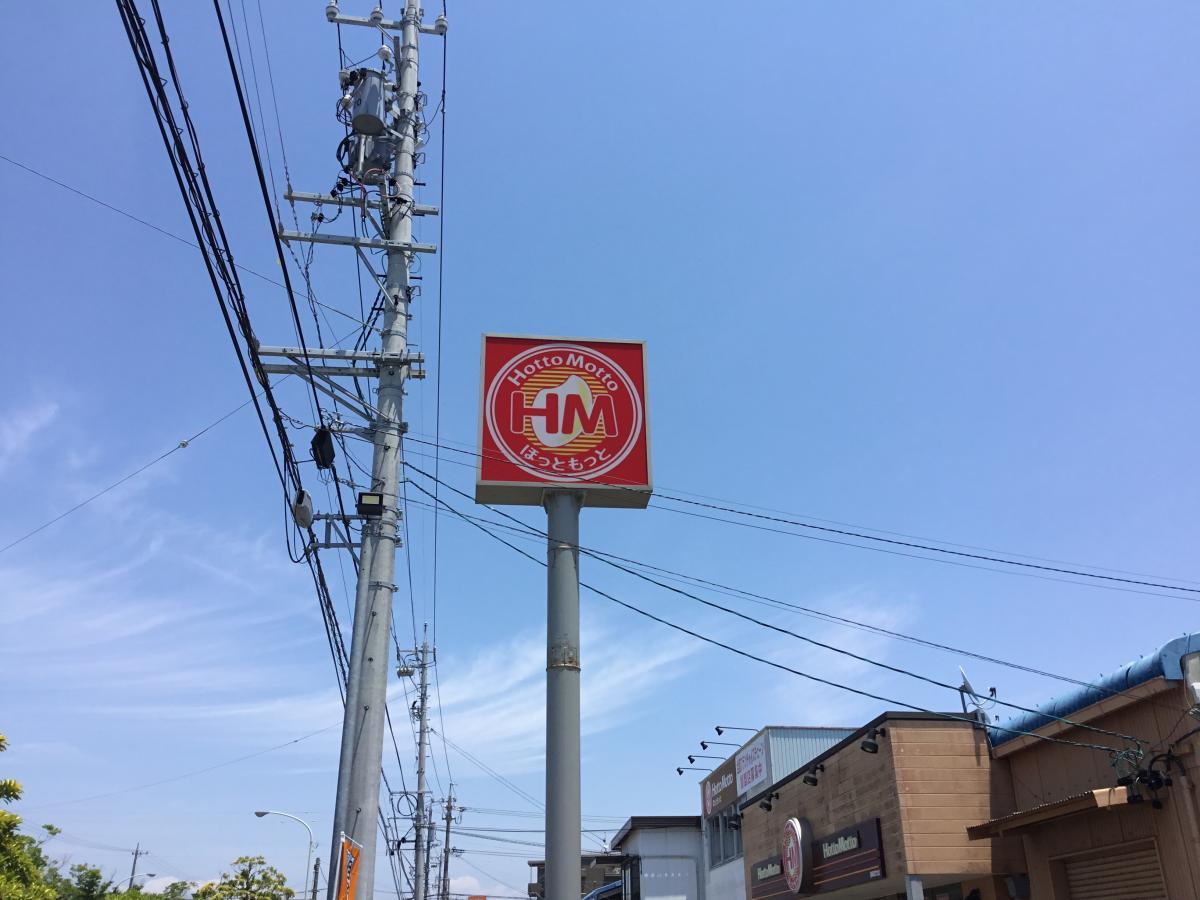 静岡 ほっと もっと