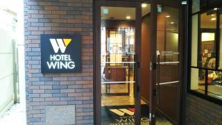 ホテルウィングインターナショナル 東京赤羽