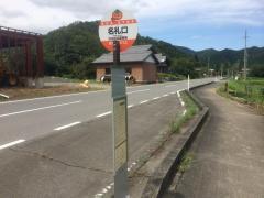 「名礼口」バス停留所