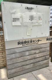 「阿倍野区民センター」バス停留所